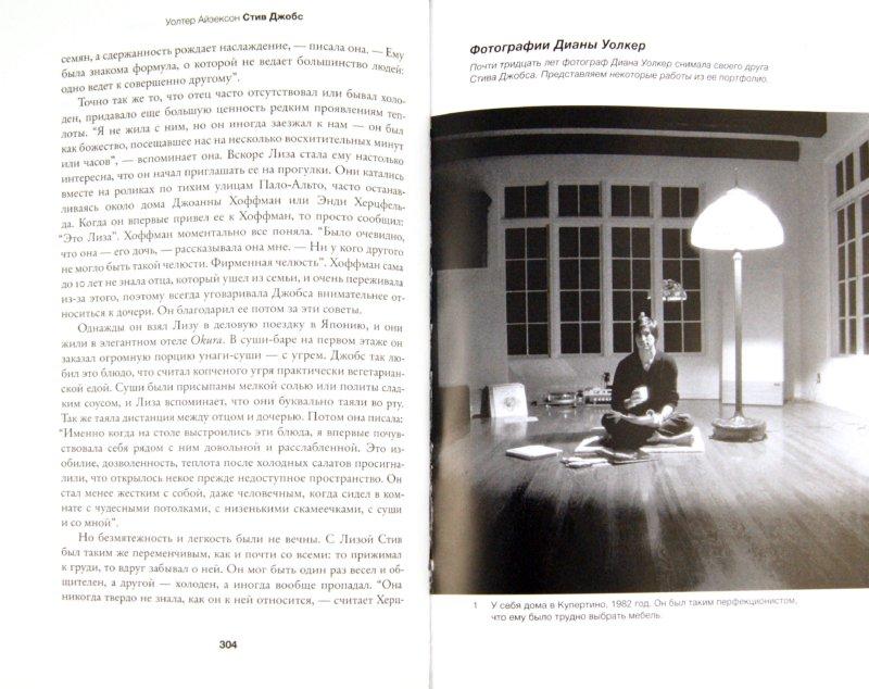 Иллюстрация 1 из 24 для Стив Джобс. Биография - Уолтер Айзексон | Лабиринт - книги. Источник: Лабиринт
