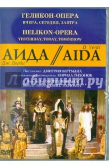 Аида. Геликон-Опера: Вчера, сегодня, завтра (DVD)