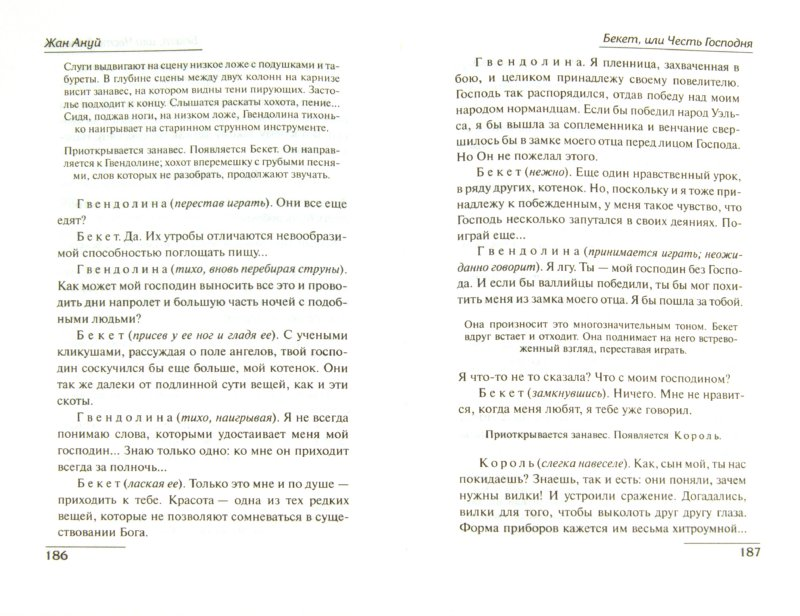 Иллюстрация 1 из 36 для Жаворонок. Бекет, или Честь Господня - Жан Ануй | Лабиринт - книги. Источник: Лабиринт