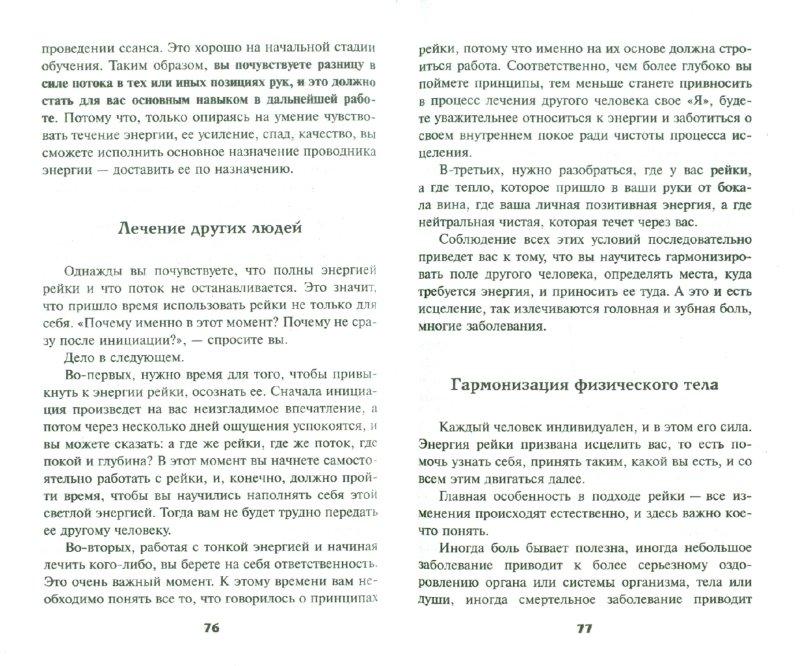 Иллюстрация 1 из 11 для Будущее одной иллюзии - Зигмунд Фрейд | Лабиринт - книги. Источник: Лабиринт