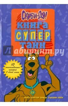 Скуби-Ду. Книга супертайн фото