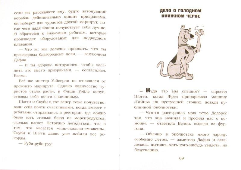 Иллюстрация 1 из 9 для Скуби-Ду. Книга супертайн - Эрвин, Уэйн | Лабиринт - книги. Источник: Лабиринт