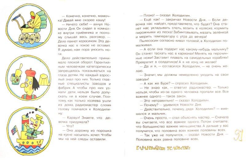 Иллюстрация 1 из 15 для Гарантийные человечки - Эдуард Успенский   Лабиринт - книги. Источник: Лабиринт