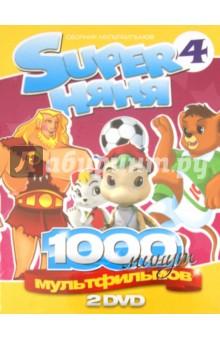 Super Няня. Сборник мультфильмов. Выпуск 4 (2DVD)