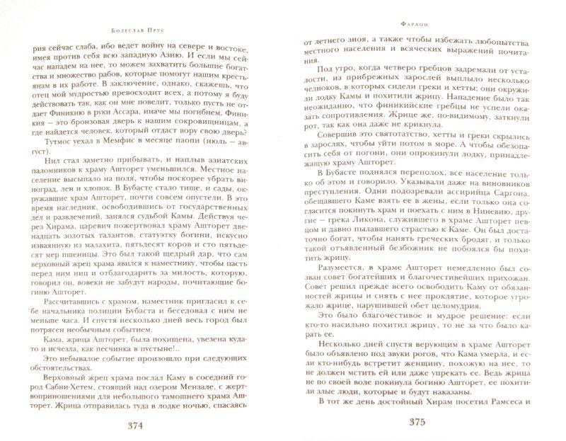 Иллюстрация 1 из 7 для Фараон - Болеслав Прус   Лабиринт - книги. Источник: Лабиринт