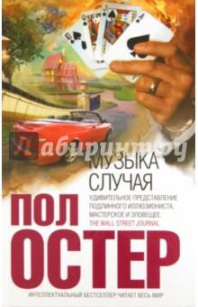 Обложка книги Музыка случая, Остер Пол