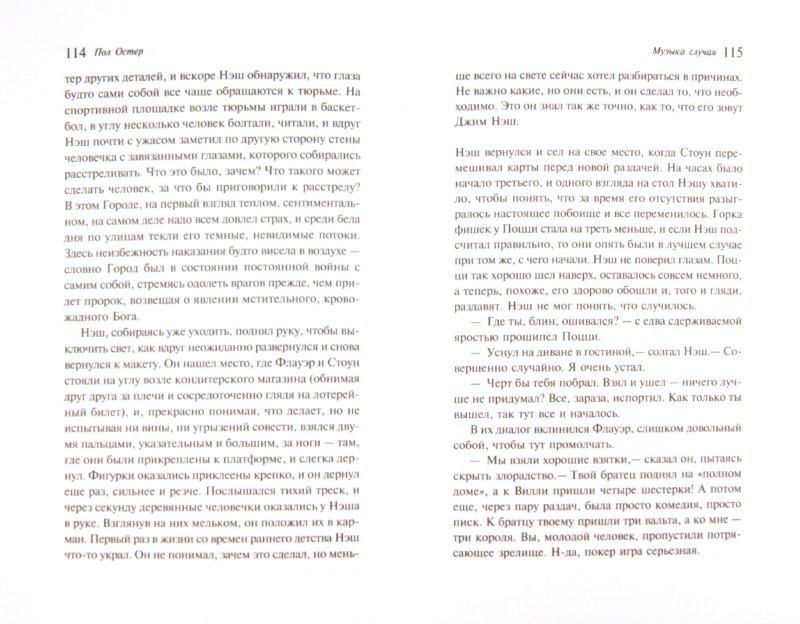 Иллюстрация 1 из 6 для Музыка случая - Пол Остер | Лабиринт - книги. Источник: Лабиринт