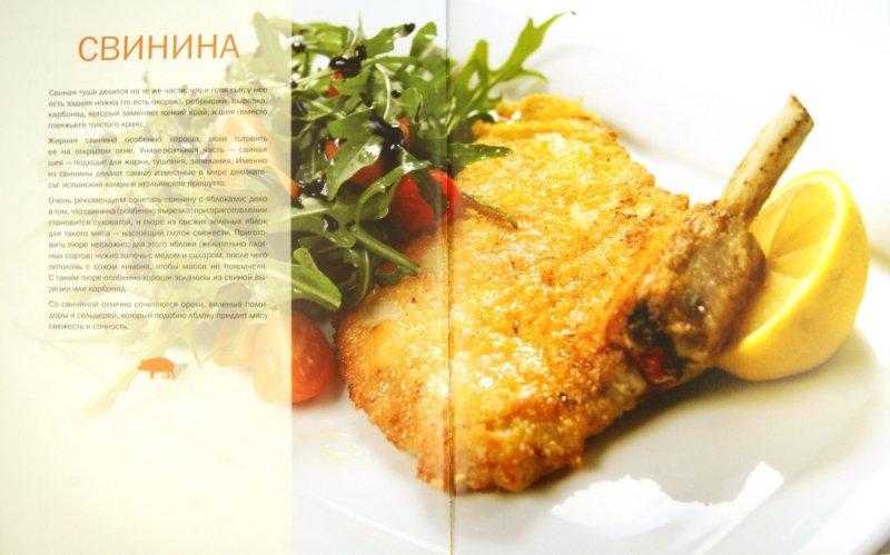 Иллюстрация 1 из 17 для Готовим мясо | Лабиринт - книги. Источник: Лабиринт