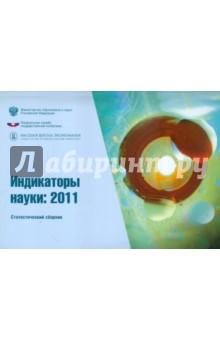 Индикаторы науки 2011