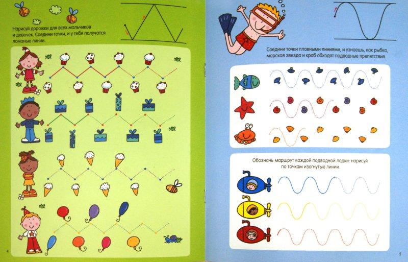Иллюстрация 1 из 20 для Тренируем руку. Для детей от 4 лет | Лабиринт - книги. Источник: Лабиринт