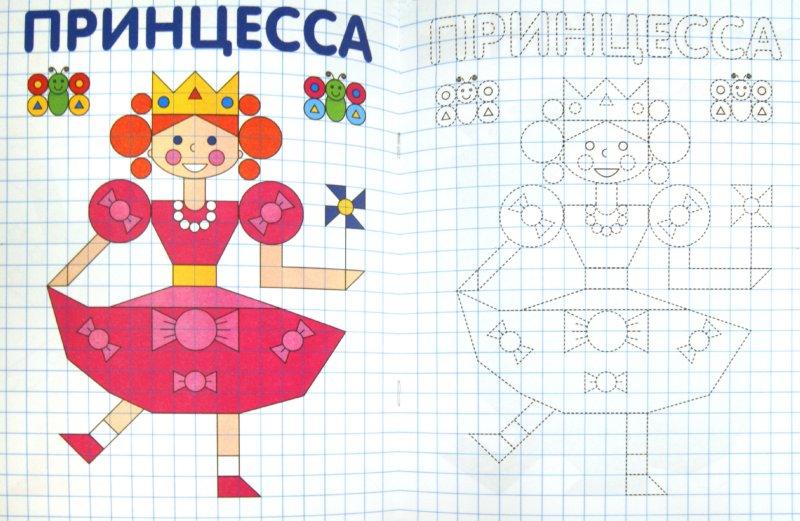 Иллюстрация 1 из 10 для Читаем. Пишем. Рисуем. Для детей от 4 лет   Лабиринт - книги. Источник: Лабиринт