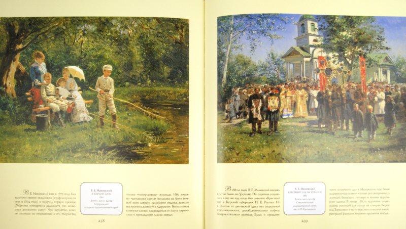 Иллюстрация 1 из 18 для 500 шедевров русской живописи - Нина Геташвили | Лабиринт - книги. Источник: Лабиринт