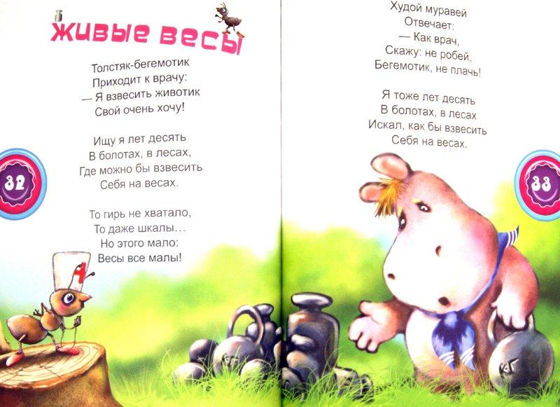 Иллюстрация 1 из 5 для День наоборот. Сказки в стихах. Для детей от 6 лет - Татьяна Бокова   Лабиринт - книги. Источник: Лабиринт