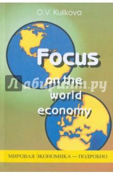 Мировая экономика - подробно. Учебное пособие по английскому языку от конспекта к диссертации учебное пособие по развитию навыков письменной речи