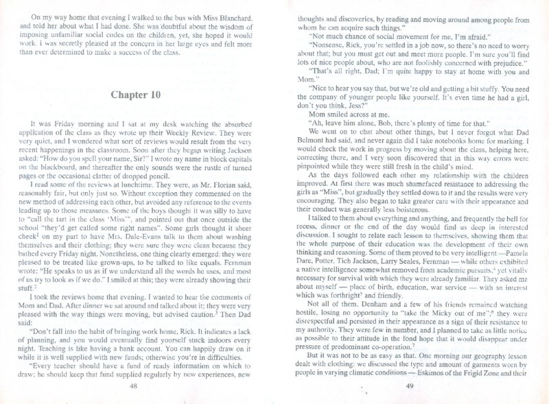Иллюстрация 1 из 12 для To Sir, with Love - Эдвард Брейтуайт | Лабиринт - книги. Источник: Лабиринт