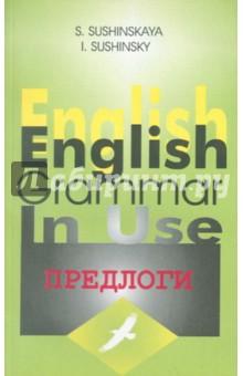 Предлоги в современном английском языке. Все о предлогах оригинально, кратко, занимательно