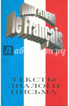 Французский язык: тексты, диалоги, письма. Издание третье