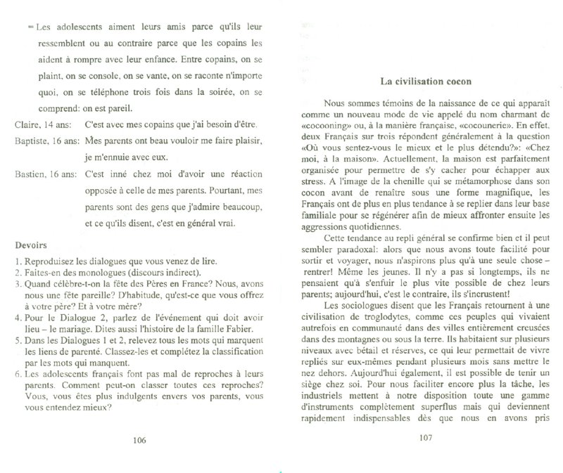 месяц, легкий текст по французскому параметрамПо