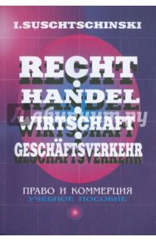 Право и коммерция. Русско-немецкие соответствия