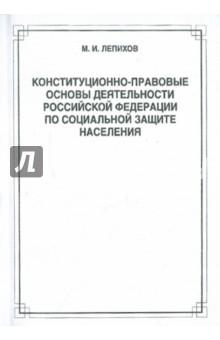 Конституционно-правовые основы деятельности Российской Федерации по социальной защите населения