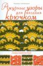 Ажурные узоры для вязания крючком, Свеженцева Надежда Александровна