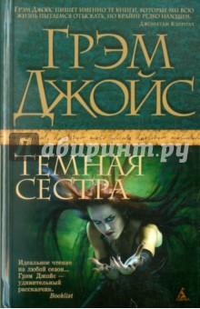 Обложка книги Темная сестра, Джойс Грэм