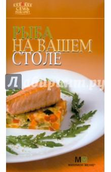 Рыба на вашем столе