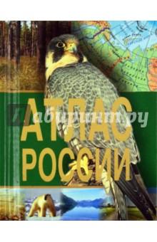 Атлас России