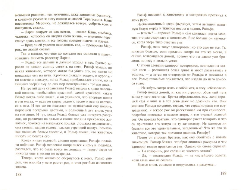 Иллюстрация 1 из 9 для Хозяин Вороньего мыса - Кэтрин Коултер | Лабиринт - книги. Источник: Лабиринт