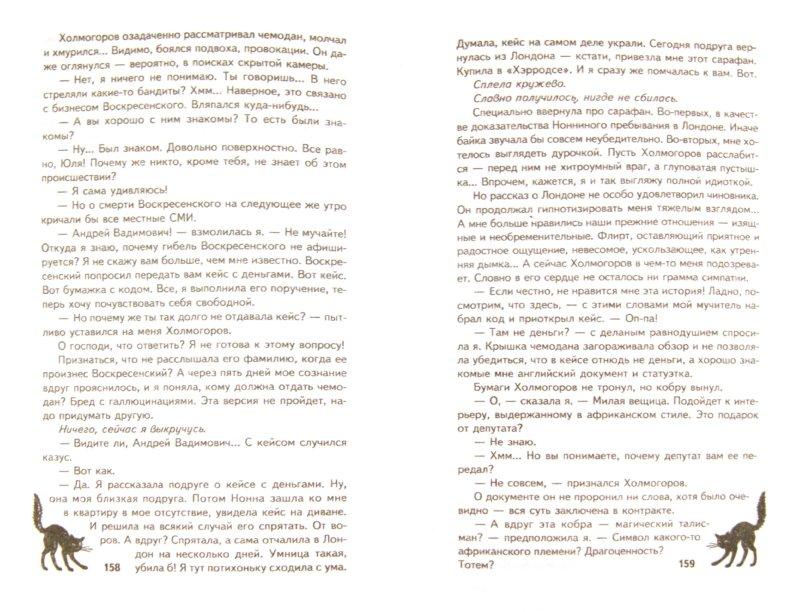 Иллюстрация 1 из 2 для Кейс. Доставка курьером - Наталия Левитина   Лабиринт - книги. Источник: Лабиринт