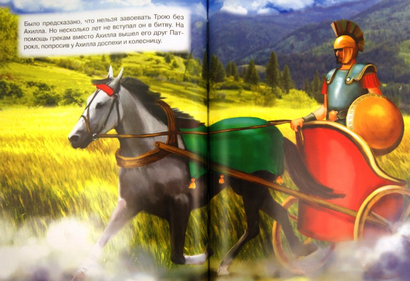 Иллюстрация 1 из 16 для Древнегреческие мифы. Троянская война | Лабиринт - книги. Источник: Лабиринт
