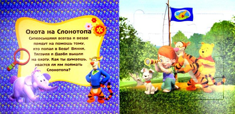 Иллюстрация 1 из 7 для Мои друзья Тигруля и Винни. Моя первая книжка-мозаика | Лабиринт - книги. Источник: Лабиринт