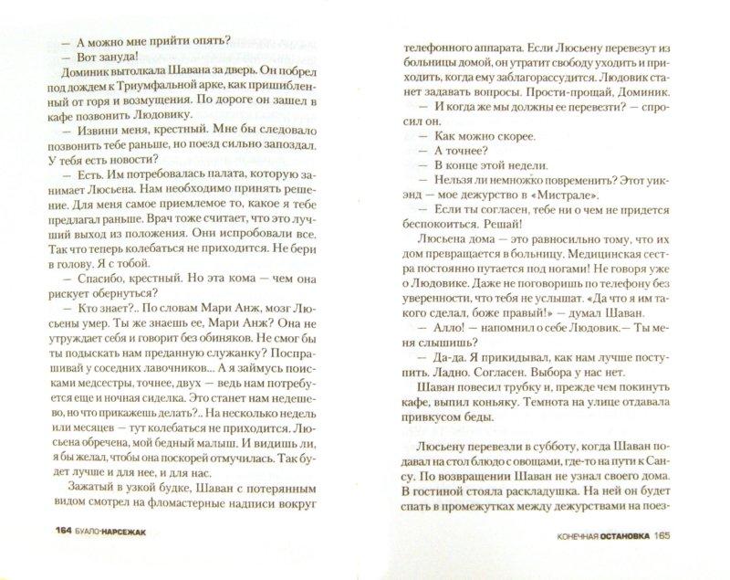 Иллюстрация 1 из 23 для Любимец зрителей - Буало-Нарсежак   Лабиринт - книги. Источник: Лабиринт