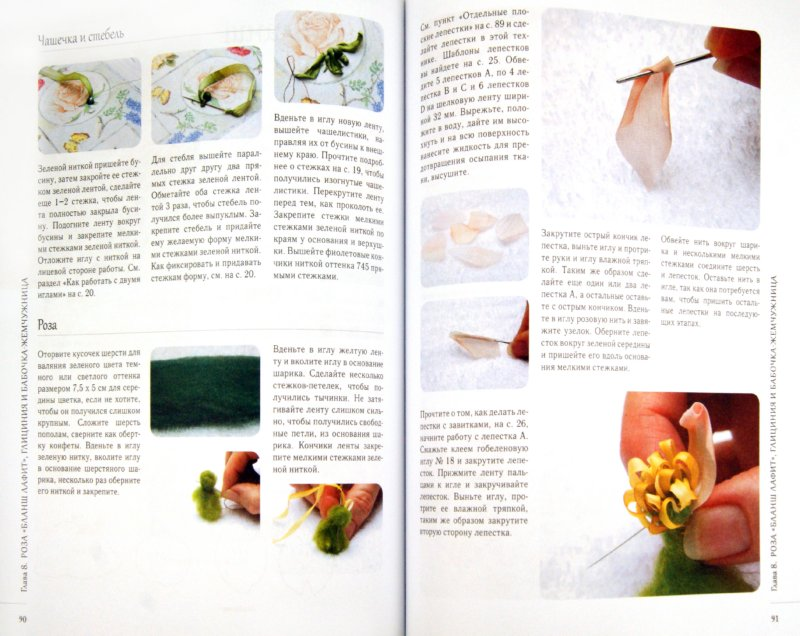 Иллюстрация 1 из 21 для Розы из шелковых лент и органзы - ван Ди   Лабиринт - книги. Источник: Лабиринт