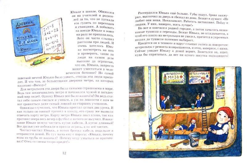 Иллюстрация 1 из 25 для Метрольцы. Приключения Юньки - Мария Агапова | Лабиринт - книги. Источник: Лабиринт