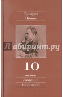 Полное собрание сочинений. Том 10. Черновики и наброски 1882-1884 гг.