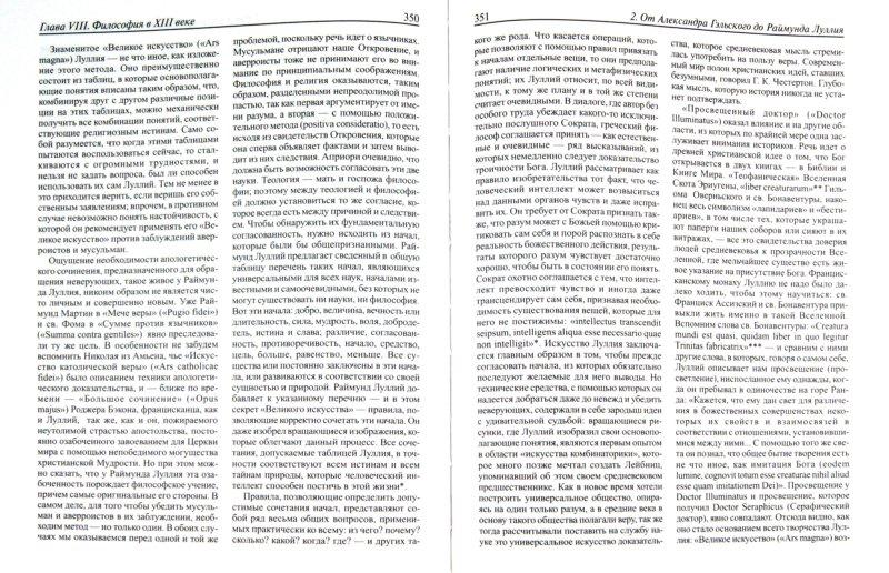 Иллюстрация 1 из 4 для Философия в средние века - Этьен Жильсон   Лабиринт - книги. Источник: Лабиринт