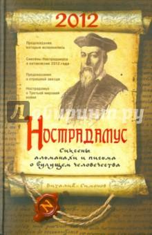 Нострадамус. Сиксены, альманахи и письма о будущем нострадамус полное собрание пророчеств