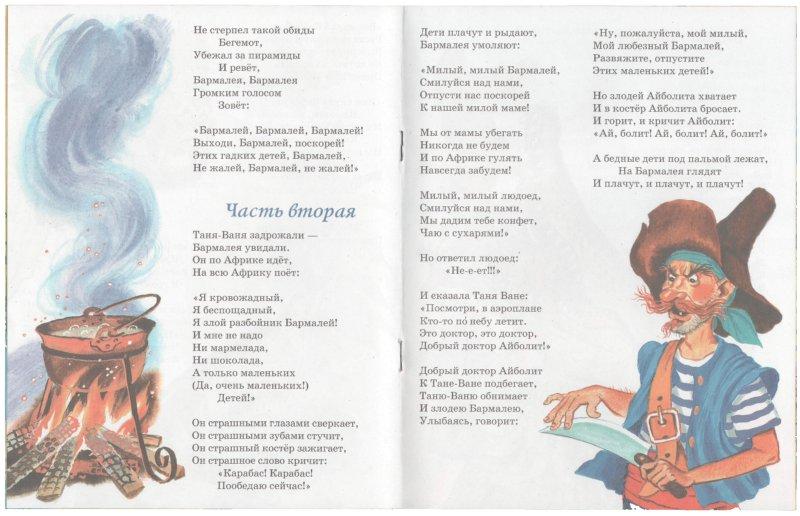 Иллюстрация 1 из 11 для Бармалей - Корней Чуковский | Лабиринт - книги. Источник: Лабиринт
