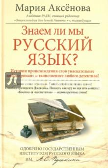 Знаем ли мы русский язык? ли эймис рисуем вместе с ли эймисом разнообразные объекты