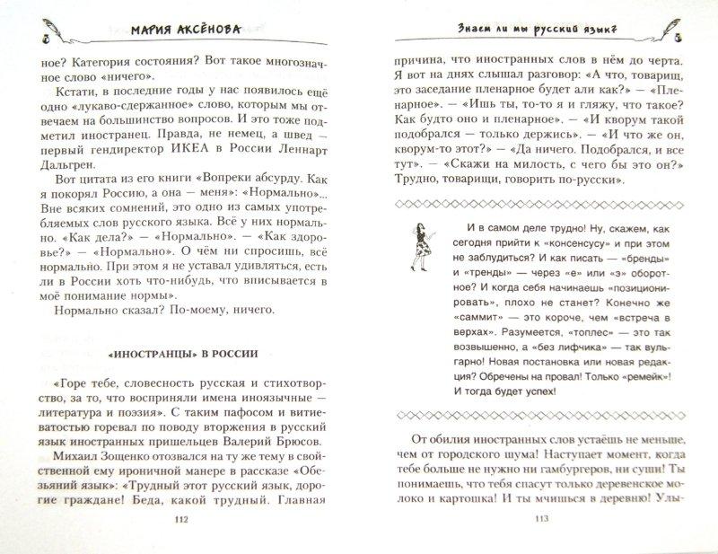 Иллюстрация 1 из 30 для Знаем ли мы русский язык? - Мария Аксенова | Лабиринт - книги. Источник: Лабиринт