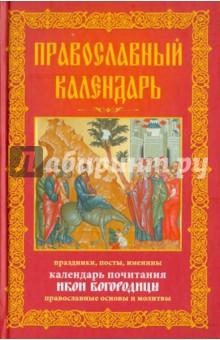 Православный календарь. Праздники, посты, именины. Календарь почитания икон Богородицы