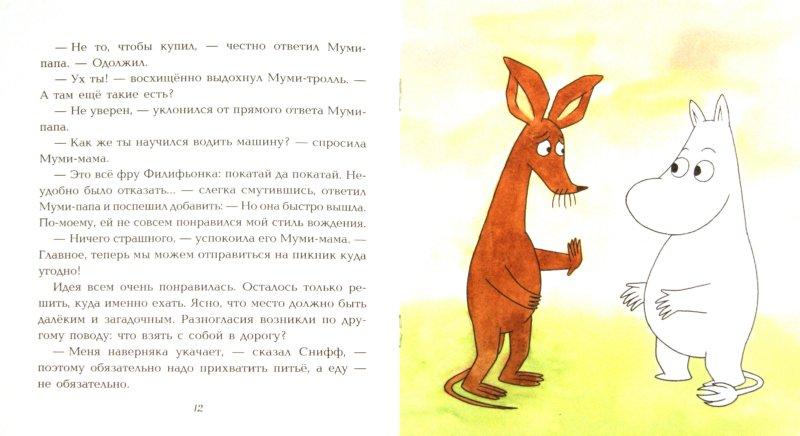 Иллюстрация 1 из 15 для Муми-папа и автомобиль - Сааринен, Мякеля, Мьод   Лабиринт - книги. Источник: Лабиринт