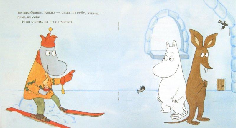 Иллюстрация 1 из 10 для Муми-тролль и снежная крепость - Сааринен, Мякеля, Мьод | Лабиринт - книги. Источник: Лабиринт