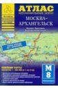 Атлас автомобильных дорог. Москва-Архангельск билеты на самолет архангельск москва