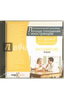 Личные отношения с иностранцем (DVDpc)