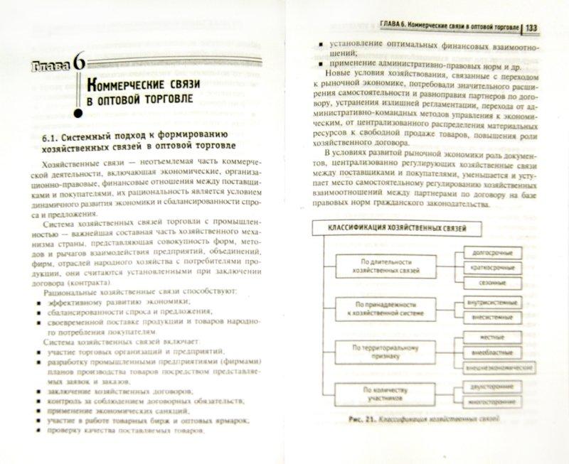 Иллюстрация 1 из 16 для Коммерческая деятельность: организация и управление: учебник - Раиса Бунеева | Лабиринт - книги. Источник: Лабиринт