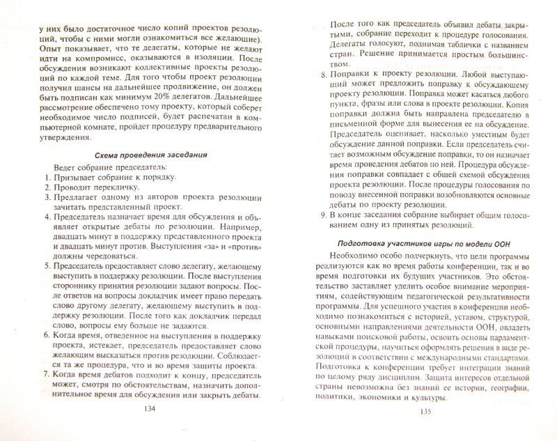 Иллюстрация 1 из 21 для Дебаты. Игровая, развивающая, образовательная технология - Людмила Турик | Лабиринт - книги. Источник: Лабиринт