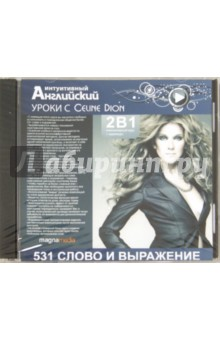 Уроки с Celine Dion (CD)