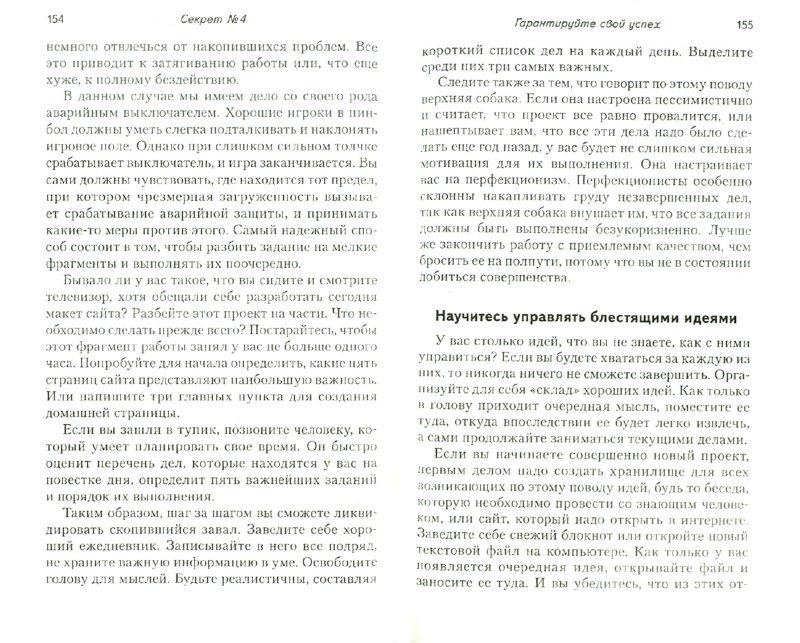 Иллюстрация 1 из 4 для К чертям работу! Как заниматься любимым делом и получать за это деньги - Джон Уильямс   Лабиринт - книги. Источник: Лабиринт